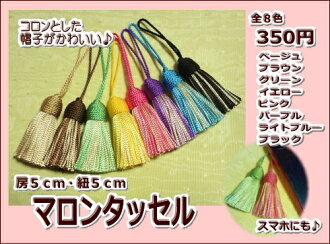 馬龍流蘇 (50 毫米) ♦ 8 日本材料中的顏色。