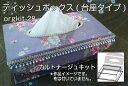 カルトナージュキット ティッシュボックス(台座タイプ)レシピ付き★当店オリジナル 手づくり キット