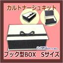 ★カルトナージュキット■ブック型BOX(Sサイズ)■レシピ付き★当店オリジナル【カルトナージュ 材料 手作り 手づく…