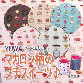 【再入荷】YUWA生地 プチスイーツのマカロン柄(全5色)布110cm×50cm〜 お子様にも人気の柄です!