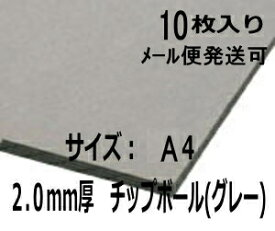 カルトナージュ厚紙 グレーボール 2mm厚 A4サイズ 10枚入り メール便発送可