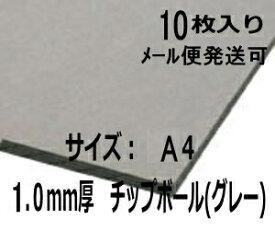 カルトナージュ厚紙 グレーボール 1mm厚 A4サイズ 10枚入り メール便発送可