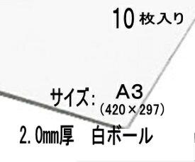 カルトナージュ 白ボール 2mm厚 A3(42.0×29.7cm)サイズ 10枚入り 材料 厚紙 カルトン