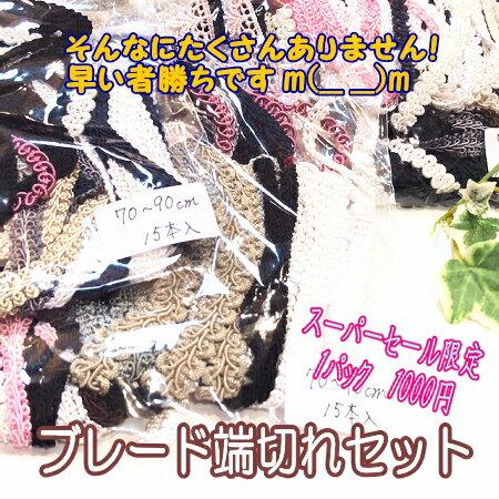 ブレード 色・巾いろいろアソートセット15〜30本