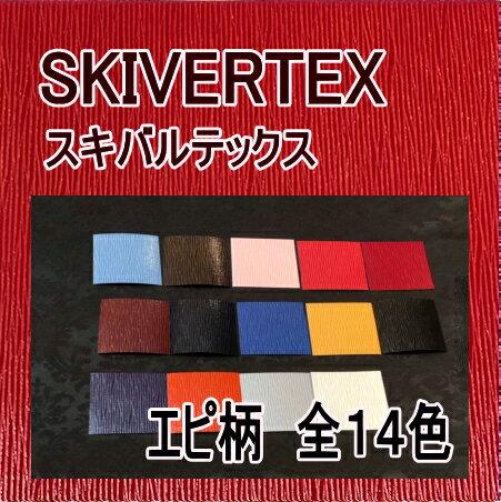 スキバルテックス68×50cm エピ柄(GLEAN)全14色 スカイバーテックス カルトナージュの材料に