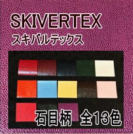 スキバルテックス68×50cm 石目柄(MALLORY)全13色 スカイバーテックス カルトナージュの材料に