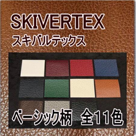 スキバルテックス68×50cm ベーシック柄(SANIGAL)全11色 スカイバーテックス カルトナージュの材料に