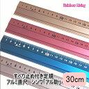【新色】アルミ定規 30cm「アル助」すべり止め付きアルミ直尺 シンワ