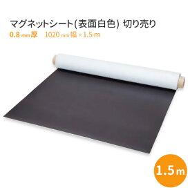 マグネットシート(表面白色)切り売り 0.8mm厚 1020mm幅×1.5m