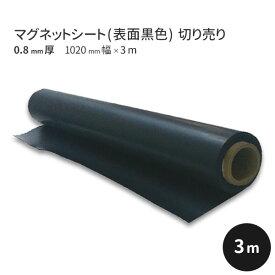 マグネットシート(表面黒色)切り売り 0.8mm厚 1020mm幅×3m
