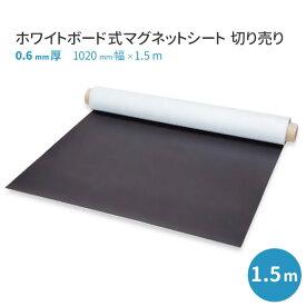 ホワイトボード式マグネットシート切り売り 0.6mm厚 1020mm幅×1.5m