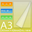超厚口業務用ラミネートフィルムRG 200ミクロン A3サイズ 50枚【あす楽対応】