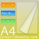 超厚口業務用ラミネートフィルムRG 200ミクロン A4サイズ 50枚【あす楽対応】