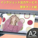 インクジェット出力サービス 厚手マット紙 A2(420×594mm)サイズ