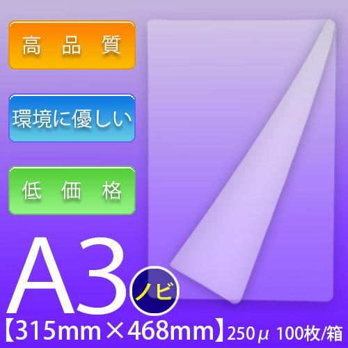超特厚業務用ラミネートフィルムSG 250ミクロン 菊4(A3ノビ)(315×468mm)サイズ 100枚入り【あす楽対応】