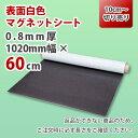 【切り売り商品】表面白色マグネットシート 0.8mm厚(白) 1020mm×60cm