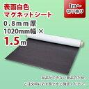 【切り売り商品】表面白色マグネットシート 0.8mm厚(白) 1020mm×1.5m