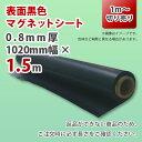【切り売り商品】表面黒色マグネットシート 0.8mm厚(黒) 1020mm×1.5m