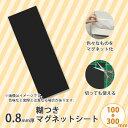 0.8mm厚 糊つきマグネットシート 100mm×300mm 【ゆうパケット配送商品】