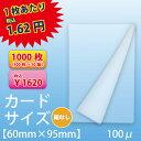 業務用ラミネートフィルムRG 100ミクロン 名刺サイズ(60×95mm) 1000枚(100枚/袋×10袋)【箱なし】【あす楽対応】