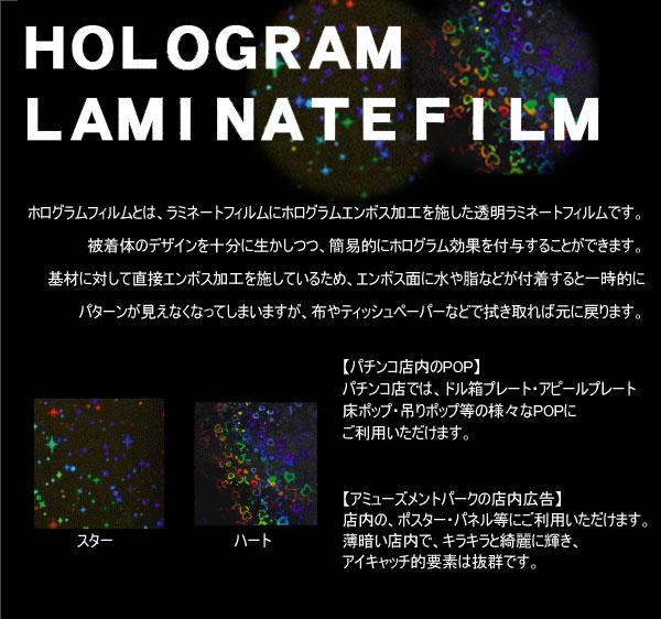 ★キラキラにできちゃいます★送料無料★ホログラム ラミネートフィルム 100ミクロン A3サイズ パウチフィルム (ホログラム)100枚