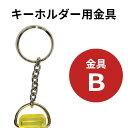 キーホルダー用金具(金具B(リング+チェーン))