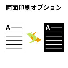 両面印刷オプション(チラシご注文者様向け)