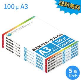 業務用ラミネートフィルムSG 100ミクロン A3サイズ 500枚(100枚/箱×5箱)【あす楽対応】