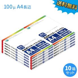 業務用ラミネートフィルムSG 100ミクロン A4長辺(303×216mm)サイズ 1000枚(100枚/箱×10箱)【あす楽対応】