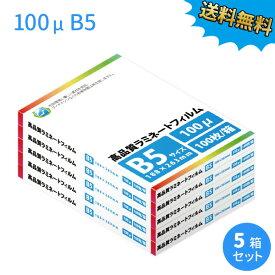 業務用ラミネートフィルムSG 100ミクロン B5サイズ 500枚(100枚/箱×5箱)【あす楽対応】
