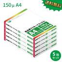 業務用ラミネートフィルムSG 150ミクロン A4サイズ 500枚(100枚×5箱)【あす楽対応】