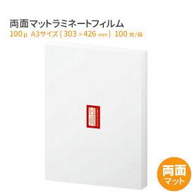 高品質 両面マット ラミネートフィルム 100ミクロン A3サイズ(つや消しラミネートフィルム) パウチフィルム 100枚