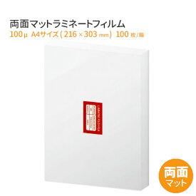 高品質 両面マットラミネートフィルム 100ミクロン A4サイズ(つや消しラミネートフィルム) パウチフィルム 100枚