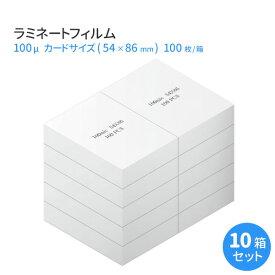 業務用ラミネートフィルムRG 100ミクロン クレジットカードサイズ(54×86mm) 1000枚(100枚/箱×10箱)【あす楽対応】
