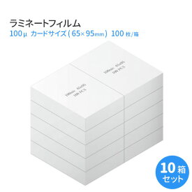 業務用ラミネートフィルムRG 100ミクロン 定期券サイズ(65×95mm) 1000枚(100枚/箱×10箱)【あす楽対応】