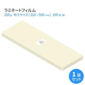 業務用ラミネートフィルムSG 100ミクロン 特寸サイズ(310×910mm) 100枚【あす楽対応】