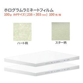 ★キラキラにできちゃいます★ホログラム ラミネートフィルム 100ミクロン A4サイズ パウチフィルム(ホログラム)100枚