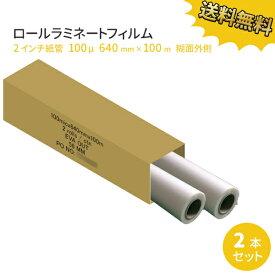 ラミネートロールフィルム2インチ紙管(58mm)100μ640mm×100mSG(A1対応) 2本セット 安い!【1本あたり4800円!】【あす楽対応】