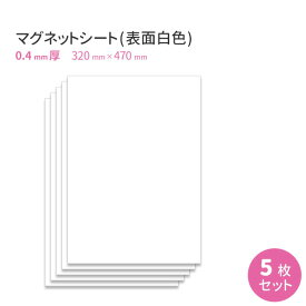 0.4mm厚(白)マグネットシートA3ワイド(320×470mm)サイズ5枚セット