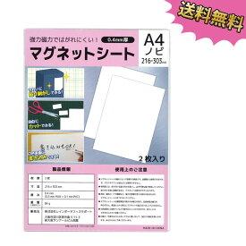 0.4mm厚マグネットシートA4ノビサイズ2枚セット【ゆうパケット配送商品】
