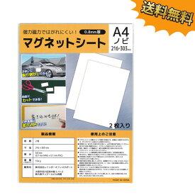 0.8mm厚マグネットシートA4ノビサイズ2枚セット【ゆうパケット配送商品】