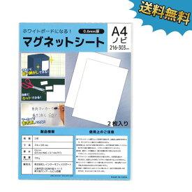 ホワイトボードになるマグネットシートA4ノビサイズ2枚セット【ゆうパケット配送商品】