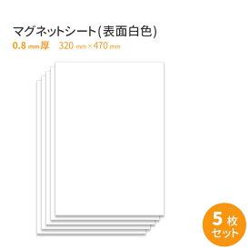0.8mm厚(白)マグネットシートA3ワイド(320×470mm)サイズ5枚セット
