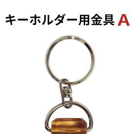 キーホルダー用金具(金具A(リング+回転カン))