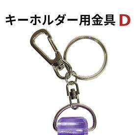 キーホルダー用金具(金具D(リング+フック))