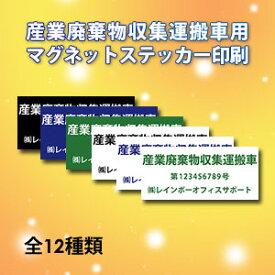 産業廃棄物収集運搬車用マグネットステッカー印刷【名入れ可能!】