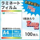 業務用ラミネートフィルムSG 100ミクロン A4サイズ 100枚【あす楽対応】