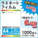 業務用ラミネートフィルムSG 100ミクロン A4サイズ 1000枚(100枚/箱×10箱)【あす楽対応】