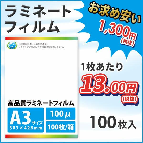 業務用ラミネートフィルムSG 100ミクロン A3サイズ 100枚【あす楽対応】