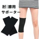【二の腕 サポーター 膝 太もも 肘 ふくらはぎ 痩せ 引き締め タトゥー 隠し シェイパー 着圧 脚痩せ 足痩…